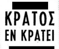 kratos_en_kratei