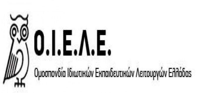ΩΡΑΡΙΟ ΛΕΙΤΟΥΡΓΙΑΣ ΟΙΕΛΕ