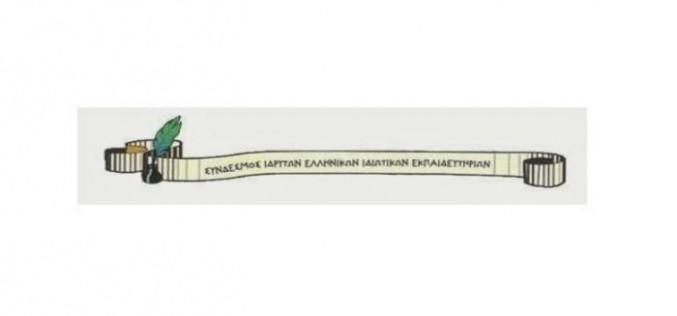 ΑΝΑΚΟΙΝΩΣΗ ΣΙΕΙΕ: «ΤΑ ΙΔΙΩΤΙΚΑ ΣΧΟΛΕΙΑ ΚΟΜΜΑΤΙ ΤΟΥ ΕΝΙΑΙΟΥ ΕΚΠΑΙΔΕΥΤΙΚΟΥ ΣΥΣΤΗΜΑΤΟΣ»