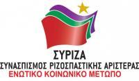 syrizaaa