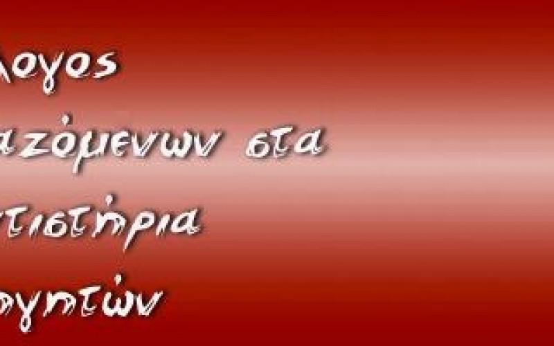 ΕΚΛΟΓΕΣ ΣΕΦΚ ΤΟ ΤΡΙΗΜΕΡΟ 27-28-29 ΝΟΕΜΒΡΙΟΥ