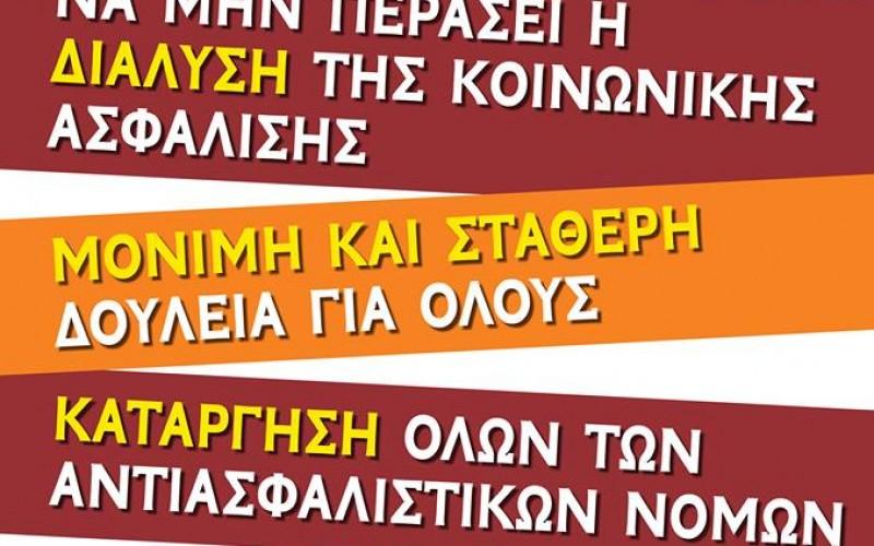 ΕΠΙΣΚΕΨΕΙΣ ΚΛΙΜΑΚΙΩΝ ΟΙΕΛΕ  ΣΕ ΣΧΟΛΕΙΑ ΓΙΑ ΤΗΝ ΑΠΕΡΓΙΑ ΤΗΣ 4ΗΣ ΦΕΒΡΟΥΑΡΙΟΥ – ΚΟΙΝΗ ΑΦΙΣΑ ΜΕ ΤΙΣ ΥΠΟΛΟΙΠΕΣ ΕΚΠΑΙΔΕΥΤΙΚΕΣ ΟΜΟΣΠΟΝΔΙΕΣ (ΟΛΜΕ-ΔΟΕ)