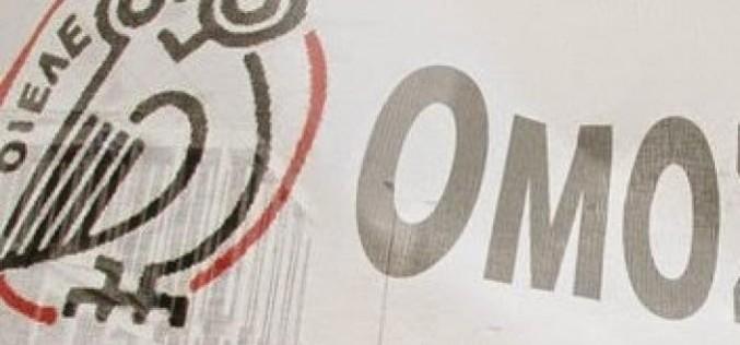 ΑΠΟΦΑΣΗ ΔΣ ΟΙΕΛΕ:ΑΝΑΓΚΑΙΑ Η ΝΟΜΟΘΕΤΙΚΗ ΡΥΘΜΙΣΗ ΓΙΑ ΤΗΝ ΙΔΙΩΤΙΚΗ ΕΚΠΑΙΔΕΥΣΗ ΓΙΑ ΤΗ ΔΙΑΣΦΑΛΙΣΗ ΤΗΣ ΠΟΙΟΤΗΤΑΣ ΤΩΝ ΕΚΠΑΙΔΕΥΤΙΚΩΝ ΥΠΗΡΕΣΙΩΝ ΚΑΙ ΤΗΣ ΝΟΜΙΜΟΤΗΤΑΣ ΤΗΣ ΕΚΔΟΣΗΣ ΤΩΝ ΤΙΤΛΩΝ ΒΑΣΕΙ ΤΩΝ ΠΡΟΒΛΕΨΕΩΝ ΤΗΣ ΕΕ.