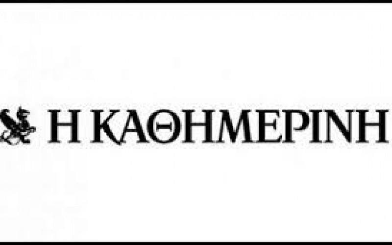 ΚΑΙ Ο ΛΑΚΑΣΑΣ ΤΟ …ΒΙΟΛΙ ΤΟΥ! ΣΤΡΑΤΕΥΜΕΝΗ ΠΡΟΠΑΓΑΝΔΑ ΚΑΤ' ΕΞΑΚΟΛΟΥΘΗΣΙΝ ΑΠΟ ΤΟ ΔΗΜΟΣΙΟΓΡΑΦΟ ΤΗΣ «Κ» ΣΤΗΝ ΥΠΗΡΕΣΙΑ ΤΩΝ ΣΧΟΛΑΡΧΩΝ