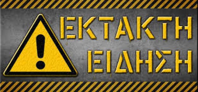 ΕΚΤΑΚΤΗ ΕΙΔΗΣΗ: ΜΕ ΕΓΚΥΚΛΙΟ ΤΟΥ ΥΠΟΥΡΓΕΙΟΥ ΠΑΙΔΕΙΑΣ ΑΠΑΓΟΡΕΥΕΤΑΙ ΟΙ ΣΥΝΤΑΞΙΟΥΧΟΙ ΝΑ ΔΙΔΑΣΚΟΥΝ Ή ΝΑ ΚΑΤΕΧΟΥΝ ΔΙΕΥΘΥΝΤΙΚΗ ΘΕΣΗ ΣΤΑ ΙΔΙΩΤΙΚΑ ΣΧΟΛΕΙΑ
