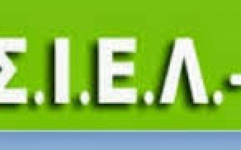Γ.Σ. ΤΟΥ ΣΙΕΛΒΕ ΤΗΝ ΠΕΜΠΤΗ, 22/9 ΣΤΗ ΘΕΣΣΑΛΟΝΙΚΗ: Ο ΠΡΟΕΔΡΟΣ ΤΗΣ ΟΙΕΛΕ ΠΑΡΟΥΣΙΑΖΕΙ ΤΟ ΝΕΟ ΝΟΜΟ ΓΙΑ ΤΗΝ ΙΔΙΩΤΙΚΗ ΕΚΠΑΙΔΕΥΣΗ
