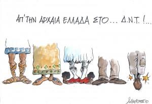 arch-ellada-dnt