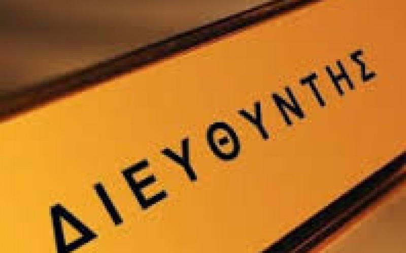 ΕΠΙΛΟΓΗ ΔΙΕΥΘΥΝΤΙΚΩΝ ΣΤΕΛΕΧΩΝ ΓΙΑ ΤΗΝ ΕΚΠΑΙΔΕΥΣΗ: ΚΑΠΟΙΟΙ ΕΠΙΔΙΩΚΟΥΝ ΕΠΙΣΤΡΟΦΗ ΣΤΟ ΣΚΟΤΕΙΝΟ ΠΑΡΕΛΘΟΝ ΤΗΣ ΚΟΜΜΑΤΙΚΗΣ ΦΑΥΛΟΚΡΑΤΙΑΣ, ΔΙΑΦΑΝΗΣ ΚΑΙ ΑΞΙΟΚΡΑΤΙΚΗ ΛΥΣΗ ΤΩΡΑ