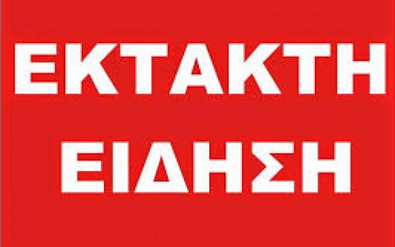 ΕΚΤΑΚΤΗ ΕΙΔΗΣΗ: ΠΡΑΓΜΑΤΟΠΟΙΕΙΤΑΙ ΑΥΡΙΟ Η ΣΥΝΑΝΤΗΣΗ ΟΙΕΛΕ-ΕΚΠΡΟΣΩΠΩΝ ΕΚΠΑΙΔΕΥΤΗΡΙΩΝ ΖΗΡΙΔΗ