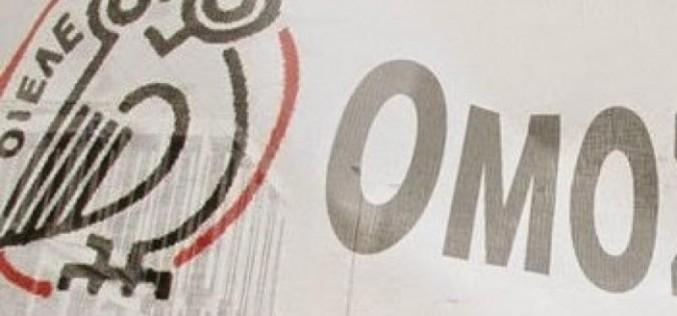 ΘΕΣΗ ΤΟΥ ΔΣ ΤΗΣ ΟΙΕΛΕ: ΟΙ ΣΧΟΛΑΡΧΕΣ ΠΑΝΗΓΥΡΙΖΟΥΝ ΓΙΑ ΤΗ ΔΙΑΤΑΞΗ, ΤΟ ΥΠΟΥΡΓΕΙΟ ΑΠΟΚΡΥΠΤΕΙ ΤΗΝ ΑΛΗΘΕΙΑ