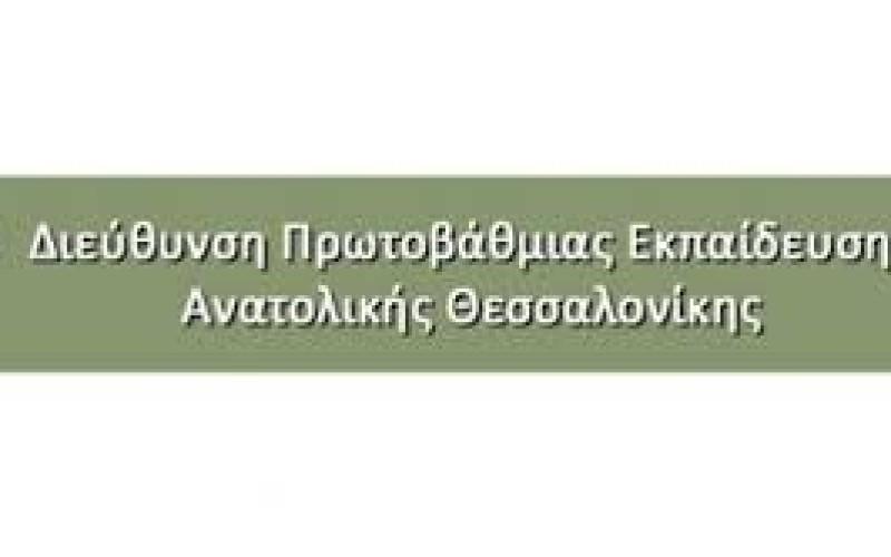 Διεύθυνση Πρωτοβάθμιας Εκπαίδευσης Ανατολικής Θεσσαλονίκης