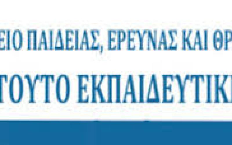ΙΕΠ: Πρόσκληση για αναμόρφωση στα θεματικά πεδία των Ξένων Γλωσσών Γενικού Λυκείου