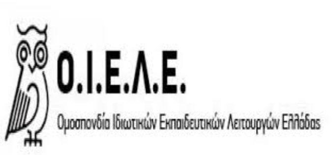 ΑΥΡΙΟ Η ΚΡΙΣΙΜΗ ΣΥΝΕΔΡΙΑΣΗ ΤΟΥ ΔΣ ΤΗΣ ΟΙΕΛΕ: ΠΡΟΣΒΛΗΤΙΚΗ ΚΑΙ ΑΥΤΑΡΧΙΚΗ  ΕΠΙΣΤΟΛΗ-ΑΠΑΝΤΗΣΗ ΤΟΥ ΥΦ.ΠΑΙΔΕΙΑΣ κ. ΜΠΑΞΕΒΑΝΑΚΗ ΣΕ ΕΓΓΡΑΦΟ ΤΗΣ ΟΙΕΛΕ!