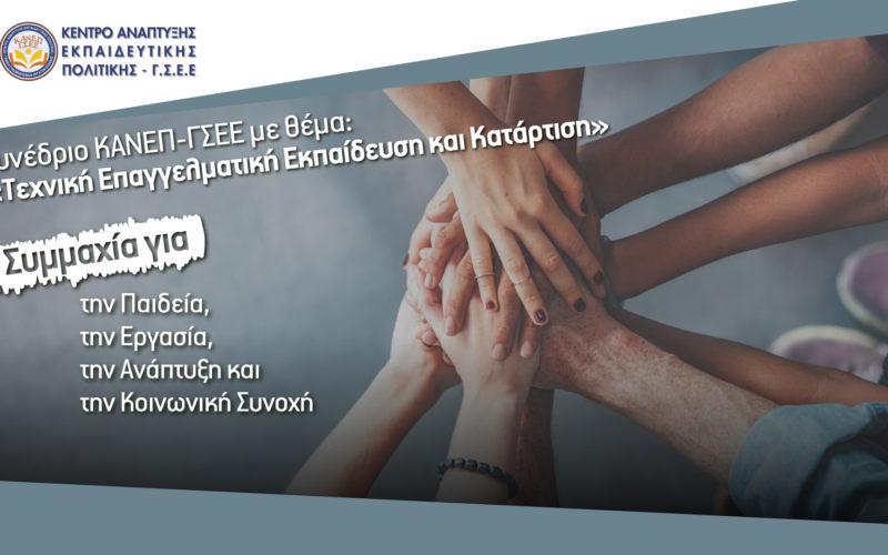 Ανάληψη νέων σημαντικών πρωτοβουλιών για την Επαγγελματική Εκπαίδευση & Κατάρτιση  και την Ειδική Αγωγή στην Ελλάδα από το ΚΑΝΕΠ-ΓΣΕΕ στο πλαίσιο ανασύστασης της Επιστημονικής Επιτροπής του!