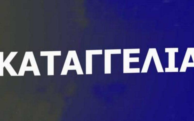 ΑΝΕΞΕΛΕΓΚΤΗ Η ΚΑΤΑΣΤΑΣΗ ΣΤΟ «ΕΥΡΩΠΑΪΚΟ ΠΡΟΤΥΠΟ»: ΑΔΙΟΡΙΣΤΗ Η ΠΡΟΪΣΤΑΜΕΝΗ ΤΟΥ ΝΗΠΙΑΓΩΓΕΙΟΥ, ΣΕ ΚΙΝΔΥΝΟ Η ΠΡΟΑΓΩΓΗ ΤΩΝ ΠΑΙΔΙΩΝ ΣΤΟ ΔΗΜΟΤΙΚΟ! ΖΗΤΑ ΤΗΝ ΠΑΡΕΜΒΑΣΗ ΤΗΣ ΔΙΕΥΘΥΝΣΗΣ ΕΚΠΑΙΔΕΥΣΗΣ Η ΟΙΕΛΕ