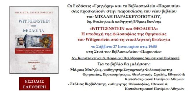 ΤΟ ΣΑΒΒΑΤΟ Η ΠΑΡΟΥΣΙΑΣΗ ΤΟΥ ΒΙΒΛΙΟΥ ΤΟΥ ΣΥΝΑΔΕΛΦΟΥ ΜΑΣ ΜΙΧΑΛΗ ΠΑΡΑΣΚΕΥΟΠΟΥΛΟΥ ΣΤΟΝ ΠΕΖΟΔΡΟΜΟ ΤΟΥ ΔΗΜΟΤΙΚΟΥ ΘΕΑΤΡΟΥ ΠΕΙΡΑΙΑ – ΤΙΤΛΟΣ: WITTGENSTEIN ΚΑΙ ΘΕΟΛΟΓΙΑ
