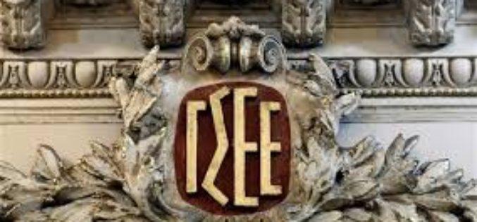 ΔΕΛΤΙΟ ΤΥΠΟΥ ΤΗΣ ΓΣΕΕ: Η Συνομοσπονδία ζητά την απόσυρση του  Νομοσχεδίου για την Επαγγελματική Εκπαίδευση και Κατάρτιση