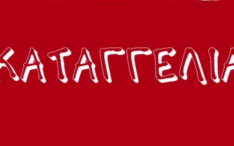 Η ΟΙΕΛΕ ΣΤΕΛΝΕΙ ΣΥΓΚΛΟΝΙΣΤΙΚΕΣ ΚΑΤΑΓΓΕΛΙΕΣ ΣΤΟΝ ΕΙΣΑΓΓΕΛΕΑ ΓΙΑ ΤΑ ΑΜΑΡΤΩΛΑ ΙΔΙΩΤΙΚΑ ΝΗΠΙΑΓΩΓΕΙΑ: ΔΙΑ ΤΗΣ ΒΙΑΣ ΕΓΚΥΕΣ-ΣΥΝΟΔΟΙ ΣΕ ΣΧΟΛΙΚΑ, ΕΚΠΑΙΔΕΥΤΙΚΟΙ-ΚΑΘΑΡΙΣΤΡΙΕΣ ΣΕ ΤΟΥΑΛΕΤΕΣ, ΠΑΡΑΝΟΜΕΣ ΣΥΜΒΑΣΕΙΣ ΕΡΓΑΣΙΑΣ, ΑΠΛΗΡΩΤΗ ΔΟΥΛΕΙΑ ΧΡΙΣΤΟΥΓΕΝΝΑ-ΠΑΣΧΑ-ΚΑΛΟΚΑΙΡΙ