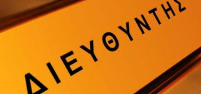 ΙΣΤΟΡΙΚΗ ΣΥΝΕΔΡΙΑΣΗ ΤΟΥ ΠΥΣΔΕ Β' ΑΘΗΝΑΣ ΓΙΑ ΟΡΙΣΜΟ ΔΙΕΥΘΥΝΤΩΝ – «ΜΑΪΜΟΥ» ΥΠΕΥΘΥΝΕΣ ΔΗΛΩΣΕΙΣ ΑΠΟ ΠΟΛΛΑ ΣΧΟΛΕΙΑ ΓΙΑ ΥΠΟΨΗΦΙΟΥΣ ΔΙΕΥΘΥΝΤΕΣ