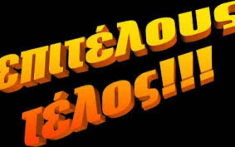 ΕΠΙΤΕΛΟΥΣ ΕΛΗΞΕ Η ΤΑΛΑΙΠΩΡΙΑ ΔΕΚΑΔΩΝ ΣΥΝΑΔΕΛΦΩΝ – ΕΚΔΟΘΗΚΕ Η ΥΠΟΥΡΓΙΚΗ ΑΠΟΦΑΣΗ ΧΟΡΗΓΗΣΗΣ /ΑΝΑΝΕΩΣΗΣ ΤΩΝ ΕΚΠΑΙΔΕΥΤΙΚΩΝ ΑΔΕΙΩΝ