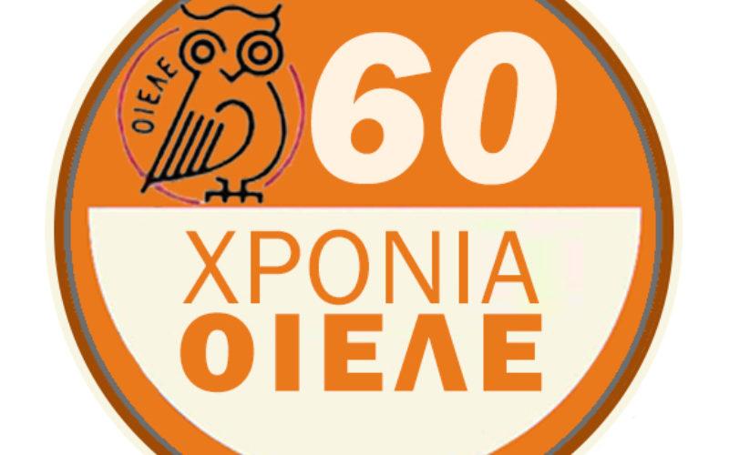 60 Χρόνια ΟΙΕΛΕ