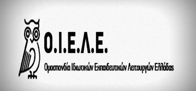 37ο ΣΥΝΕΔΡΙΟ ΟΙΕΛΕ:ΜΑΖΙΚΗ ΣΥΜΜΕΤΟΧΗ, ΚΛΙΜΑ ΕΝΟΤΗΤΑΣ ΚΑΙ ΟΜΟΨΥΧΙΑΣ,ΑΔΙΑΠΡΑΓΜΑΤΕΥΤΟΣ Ο ΟΜΟΙΟΕΠΑΓΓΕΛΜΑΤΙΚΟΣ ΧΑΡΑΚΤΗΡΑΣ ΤΗΣ ΟΜΟΣΠΟΝΔΙΑΣ