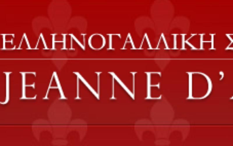 ΕΚΛΟΓΕΣ ΣΙΕΛ 2019: ΑΥΡΙΟ Η ΔΙΑΔΙΚΑΣΙΑ ΣΥΝΕΧΙΖΕΤΑΙ ΣΤΟΝ ΠΕΙΡΑΙΑ, ΣΤΗΝ ΕΛΛΗΝΟΓΑΛΛΙΚΗ ΣΧΟΛΗ JEANNE D'ARC ΚΑΙ ΤΗΝ ΚΥΡΙΑΚΗ ΣΤΟ ΞΕΝΟΔΟΧΕΙΟ GRAND POLIS