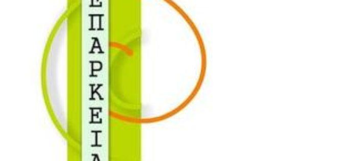 ΓΙΑ ΤΟΥΣ ΥΠΟΨΗΦΙΟΥΣ ΙΔΙΩΤΙΚΟΥΣ ΕΚΠΑΙΔΕΥΤΙΚΟΥΣ: ΠΑΙΔΑΓΩΓΙΚΗ ΚΑΙ ΔΙΔΑΚΤΙΚΗ ΕΠΑΡΚΕΙΑ ΚΑΙ ΤΡΟΠΟΣ ΚΤΗΣΗΣ ΤΗΣ