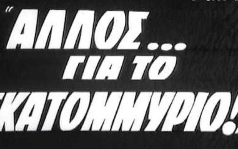 ΔΩΡΟ ΕΚΑΤΟΜΜΥΡΙΩΝ ΕΥΡΩ ΑΠΟ ΤΟ …ΑΦΩΝΟ ΥΠΟΥΡΓΕΙΟ ΠΑΙΔΕΙΑΣ ΣΤΟΥΣ ΠΟΝΗΡΟΥΣ «ΠΕΙΡΑΤΕΣ» ΤΗΣ ΕΚΠΑΙΔΕΥΣΗΣ ΕΙΣ ΒΑΡΟΣ ΤΩΝ ΚΟΡΟΪΔΩΝ – ΕΚΤΑΚΤΟ ΔΣ ΟΙΕΛΕ ΑΥΡΙΟ ΣΤΙΣ 3 μμ