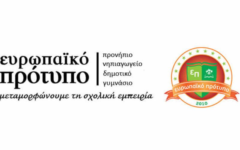 Κυρώσεις επιβάλει η Επιθεώρηση Εργασίας για την εικονική αναστολή του εκπαιδευτηρίου «Ευρωπαϊκό Πρότυπο» – Είχε αναστείλει συμβάσεις εκπαιδευτικών που εργάζονταν κανονικά και εισέπραττε παρανόμως δίδακτρα