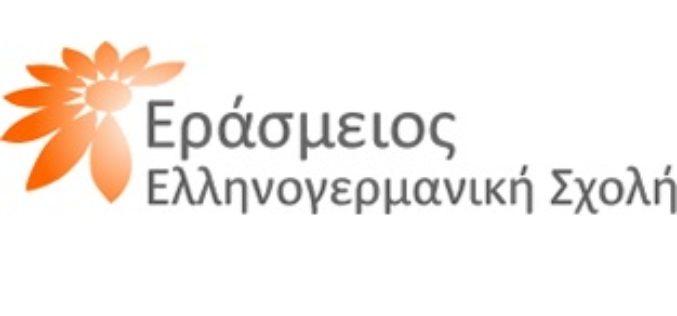 Ανακοίνωση Παραρτήματος ΣΙΕΛ Ερασμείου Ελληνογερμανικής Σχολής: «Το σχολείο μας, πιστό στον παιδαγωγικό και δημοκρατικό χαρακτήρα του, δεν επιτρέπει τη δια ζώσης μετάδοση μαθημάτων»