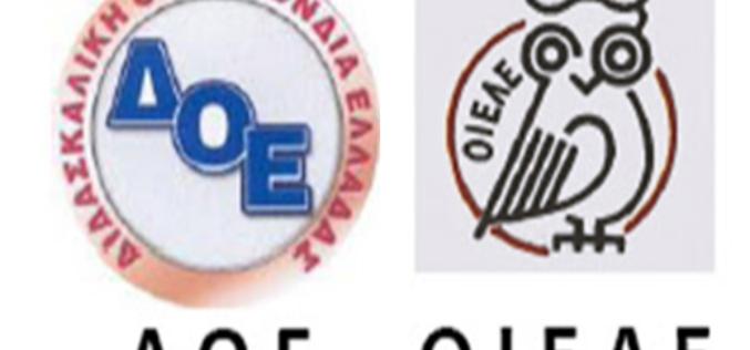Δ.Ο.Ε  – Ο.Ι.Ε.Λ.Ε.:  ΠΑΝΕΚΠΑΙΔΕΥΤΙΚΟ ΣΥΛΛΑΛΗΤΗΡΙΟ ΤΗΝ  ΤΡΙΤΗ 19/5 ΣΤΙΣ 13.00 (ΠΡΟΠΥΛΑΙΑ)