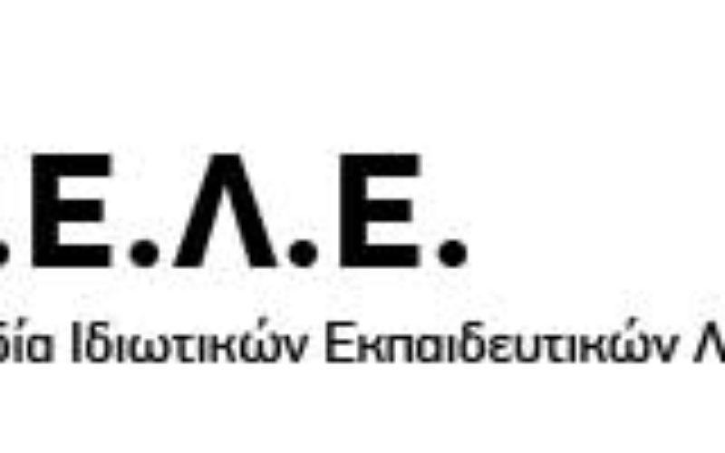 Oμόφωνη απόφαση της διαπαραταξιακής επιτροπής του ΔΣ της ΟΙΕΛΕ: να αποσυρθεί το πολυνομοσχέδιο που θεμελιώνει το σχολείο της αγοράς, συντονισμός δράσης με τις υπόλοιπες εκπαιδευτικές Ομοσπονδίες
