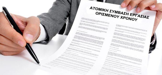 Παρέμβαση της ΟΙΕΛΕ στο Υπουργείο Εργασίας για να διευκρινιστεί τι προβλέπεται για τη λήξη των συμβάσεων ορισμένου χρόνου ιδιωτικών εκπαιδευτικών σε Φροντιστήρια και σε ΚΞΓ μετά το πέρας της αναστολής