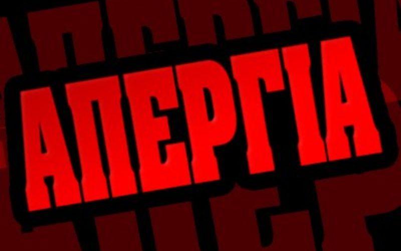 Κήρυξη 48ωρης απεργίας στη «Νέα Γενιά Ζηρίδη» λόγω μη καταβολής δεδουλευμένων – Απαράδεκτο επεισόδιο τρομοκράτησης συναδέλφων που πραγματοποίησαν παράσταση διαμαρτυρίας