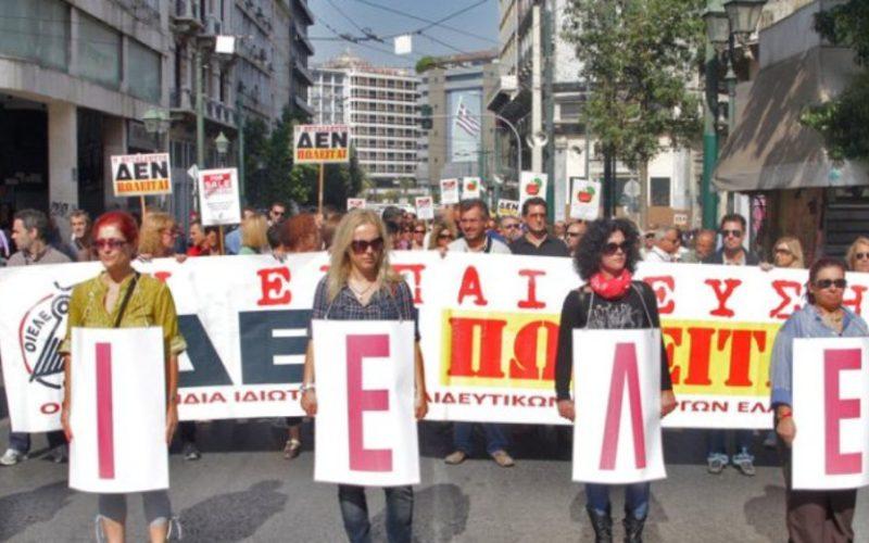 Η ΟΙΕΛΕ συμμετέχει στη διαμαρτυρία των εκπαιδευτικών την Τρίτη, 23/6 (13:00) στο Υπουργείο Παιδείας ενάντια στις αλλαγές στο Ωρολόγιο Πρόγραμμα – Κείμενο θέσεων της Ομοσπονδίας για το ζήτημα