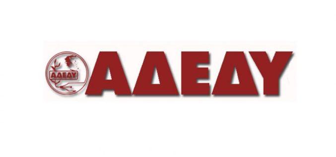 """Ανακοίνωση-καταπέλτης της ΑΔΕΔΥ: """"Να αποσυρθεί άμεσα το απαράδεκτο νομοσχέδιο Κεραμέως"""""""