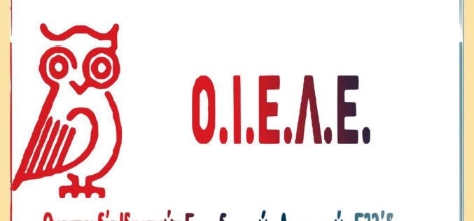 Ομόφωνη απόφαση ΔΣ ΟΙΕΛΕ: Κήρυξη απεργίας-αποχής για την παρωδία της αξιολόγησης Κεραμέως – Οδηγίες για τους συμμετέχοντες στην απεργία