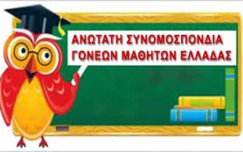 Την Τρίτη, 21/7 η συνάντηση του ΔΣ της ΟΙΕΛΕ με την Ανώτατη Συνομοσπονδία Γονέων Μαθητών Ελλάδος (ΑΣΓΜΕ)