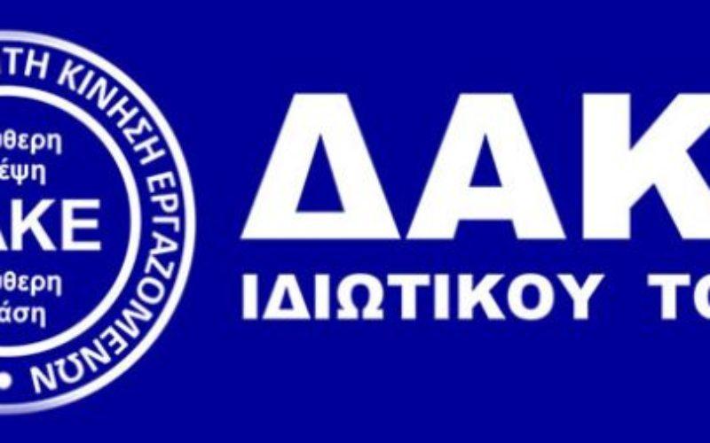 ΔΑΚΕ Ιδιωτικού Τομέα: Η αφαίρεση της εποπτείας του ιδιωτικού εκπαιδευτικού από το Υπουργείο Παιδείας υπονομεύει την εργασιακή ειρήνη και δικαιοσύνη