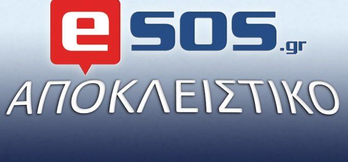 H ΟΙΕΛΕ διακόπτει την αποστολή ανακοινώσεων στην ιστοσελίδα e-sos