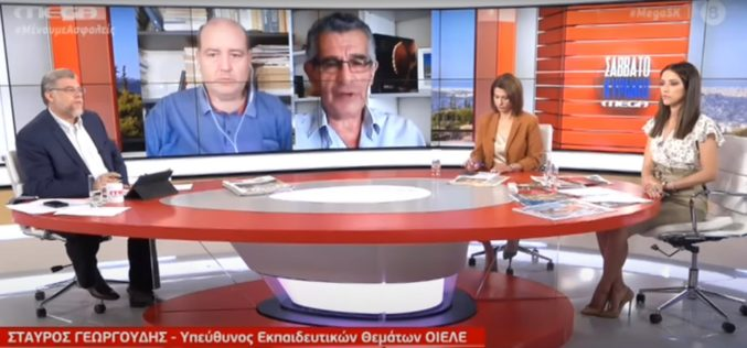 Ο πρώην Υπουργός Παιδείας Ν. Φίλης και ο Υπεύθυνος Εκπαιδευτικών Θεμάτων ΟΙΕΛΕ Στρ. Γεωργουδής στο Mega για το νομοσχέδιο Κεραμέως