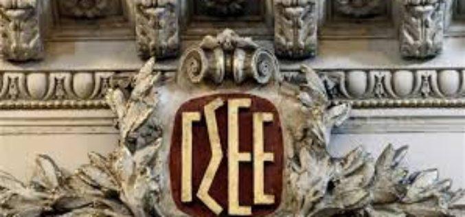 Ηχηρή παρέμβαση της ΓΣΕΕ σε Κομισιόν και ευρωπαϊκά συνδικάτα ώστε να μην εφαρμοστεί ο Νόμος Κεραμέως για την ιδιωτική εκπαίδευση: «Η Ευρώπη να λάβει μέτρα, πλήττεται η νομιμότητα των τίτλων σπουδών και η ισονομία ανάμεσα στους μαθητές σε ολόκληρη την Ε.Ε.»