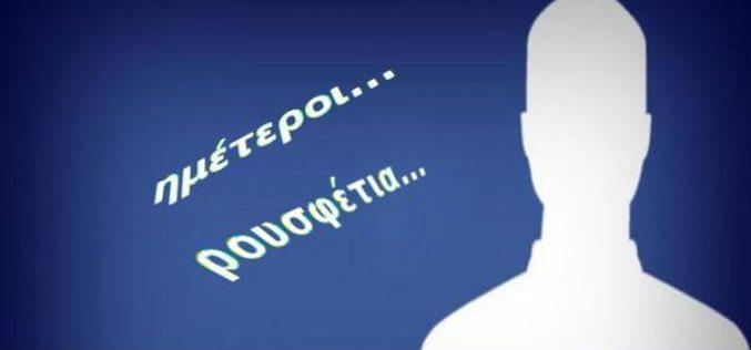 Πρόκληση: Κανείς «άριστος» δεν …χάνεται – Σε Δ.Σ. σημαντικού φορέα του Υπουργείου Πολιτισμού τοποθετήθηκε πρόσωπο που φέρεται ότι εμπλέκεται στο σκάνδαλο με τα κατεστραμμένα απουσιολόγια του Κολλεγίου Αθηνών