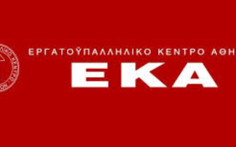 Εργατικό Κέντρο Αθήνας: «Δεν υπάρχει διαφάνεια στην έκδοση τίτλων σπουδών των ιδιωτικών σχολείων, να δίνουν εξετάσεις οι μαθητές τους υπό δημόσιο έλεγχο για να καταπολεμηθεί η ανισότητα»