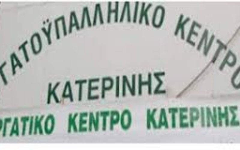 Επιστολή του Εργατικού Κέντρου Κατερίνης προς την Υπουργό Παιδείας για την πιστοποίηση των τίτλων: «Έχουμε στην περιοχή μας ιδιωτικό σχολείο που νοθεύει τις διαδικασίες, πάρτε μέτρα» – Ανακοίνωση της Ενωτικής Αγωνιστικής Κίνησης για το ίδιο ζήτημα