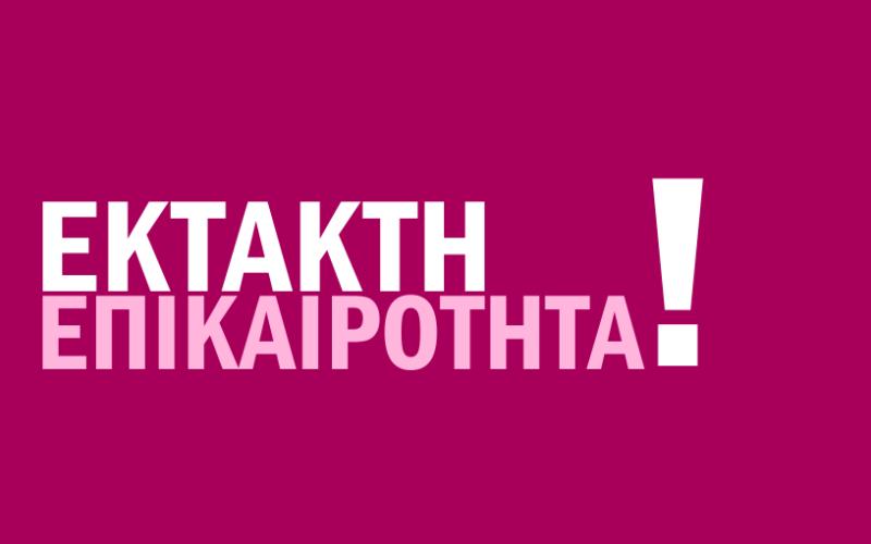ΕΚΤΑΚΤΟ: Ορίστηκε για αύριο στις 10 πμ συνάντηση Προεδρείου ΟΙΕΛΕ με τη Διεύθυνση Ιδιωτικής Εκπαίδευσης για το ζήτημα της καθυστέρησης των πληρωμών των ιδιωτικών εκπαιδευτικών, κυρίως των μητέρων με άδειες ανατροφής