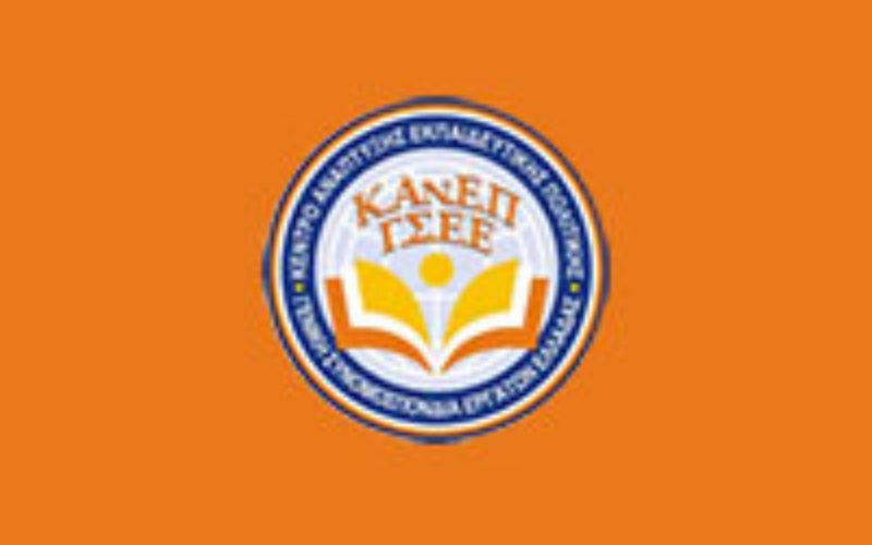 Θέσεις και απόψεις των ΙΝΕ & ΚΑΝΕΠ ΓΣΕΕ για το Σχέδιο Νόµου «Εθνικό Σύστηµα Επαγγελµατικής Εκπαίδευσης, Κατάρτισης και ∆ια βίου Μάθησης»