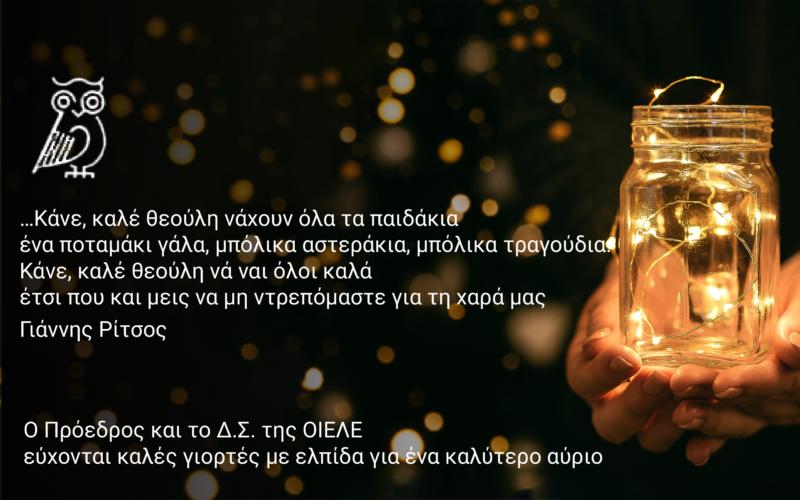 To ΔΣ της ΟΙΕΛΕ εύχεται χρόνια πολλά και καλή χρονιά