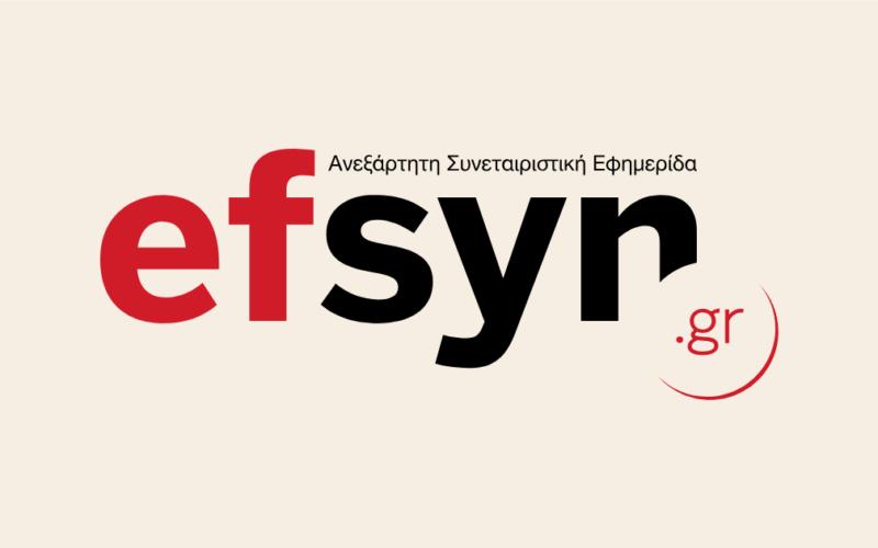 Εφ. Συν.: «Φράγμα στην εμπορευματοποίηση της εκπαίδευσης η προσφυγή της ΟΙΕΛΕ στο ΣτΕ»